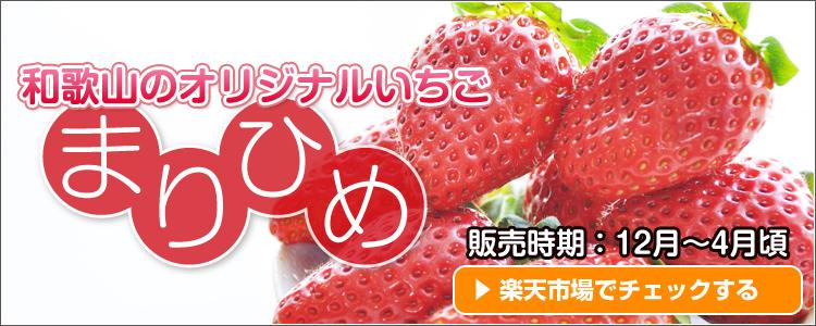 完熟イチゴ(まりひめ)のご購入はこちら