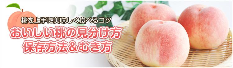 桃の見分け方