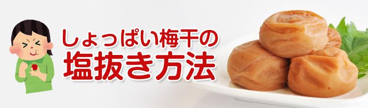 梅干しの塩抜き方法(減塩方法)