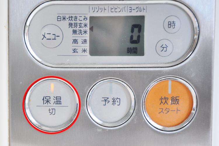 保温ボタンを押す